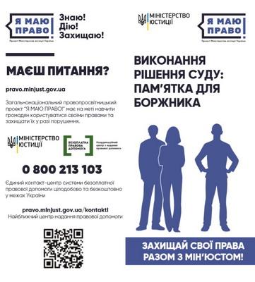 pamyatka_borzhnyk_za_rishennyam_sudu_1.jpg
