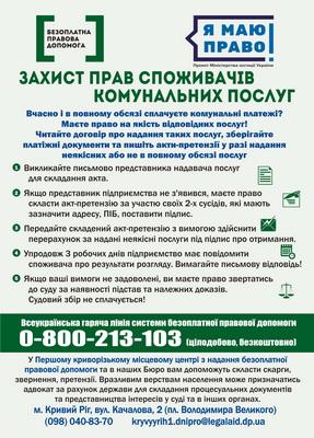 prava_spozhyvachiv_kp_1.jpg