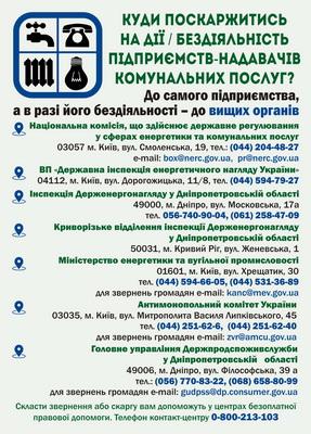 prava_spozhyvachiv_kp_2.jpg